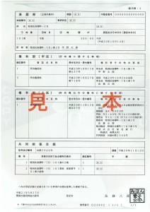 登記事項証明書の様式例