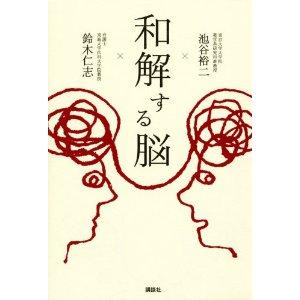 和解する脳